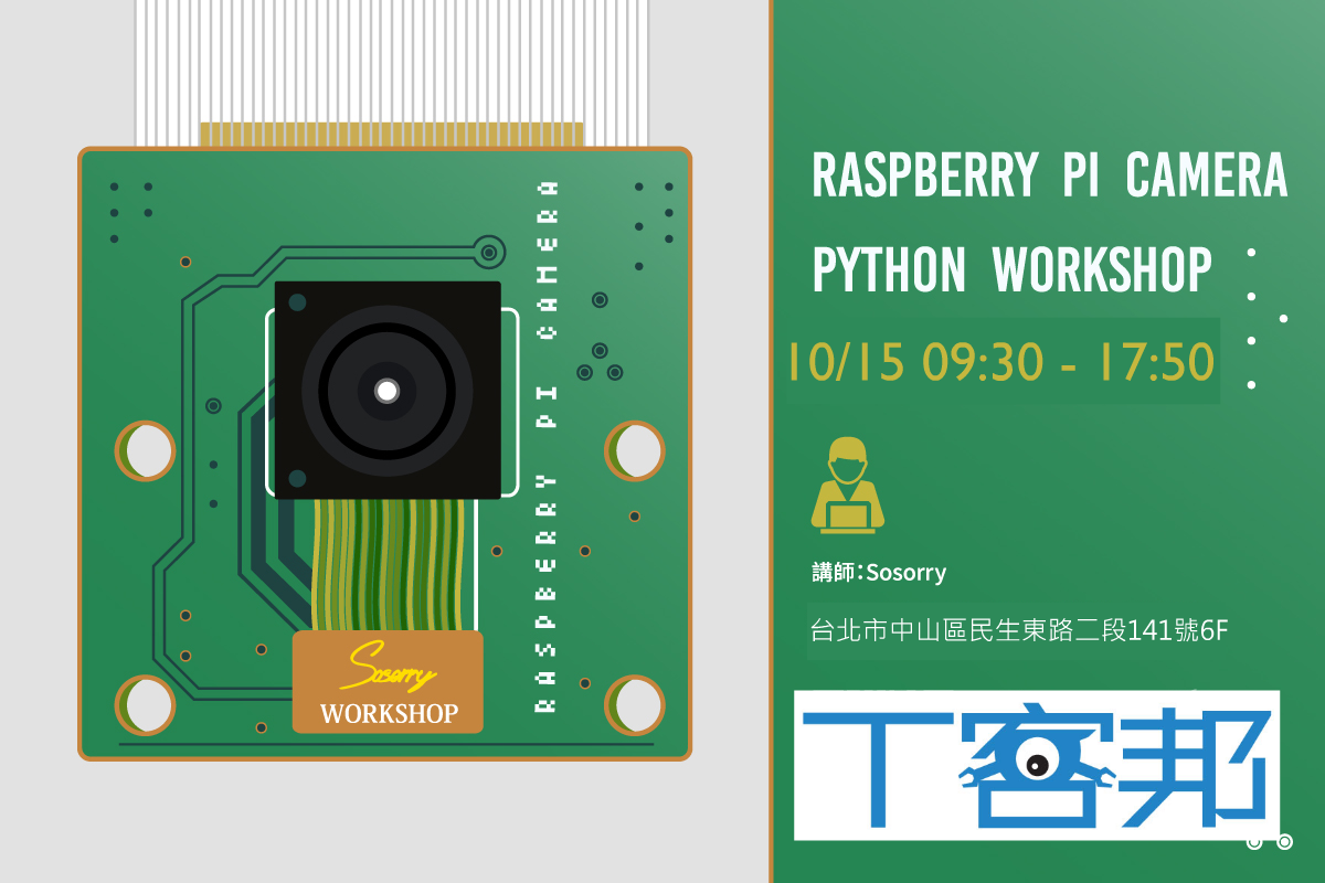 raspberry-pi-camera-python-at-techbang