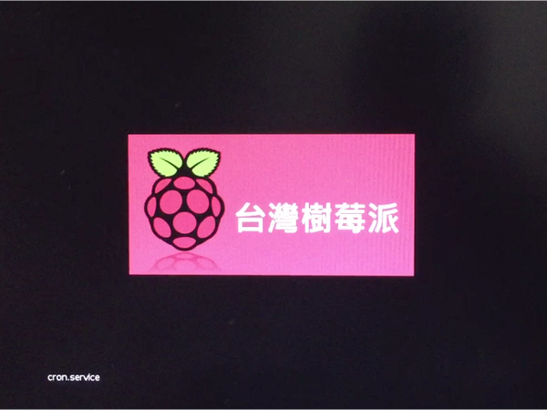 raspberry_pi_taiwan_splash