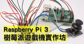 20170325_raspberry-pi-3-gpio-game-console-with-techbang_banner
