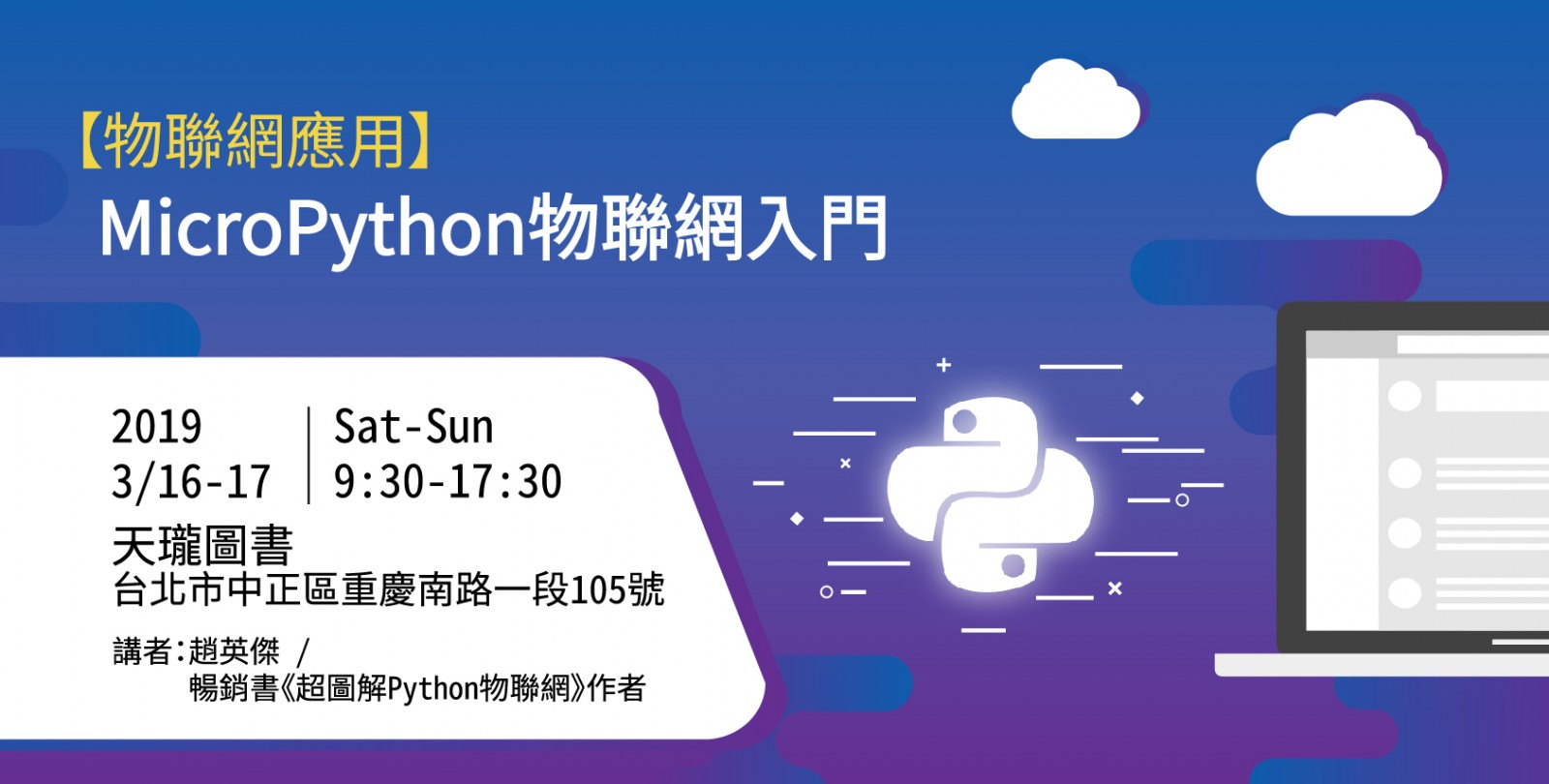 makerconf_2019_micropython_dm