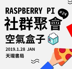 raspberry_pi_meetup_24_airbox_pim25_and_pizza_party_thumb
