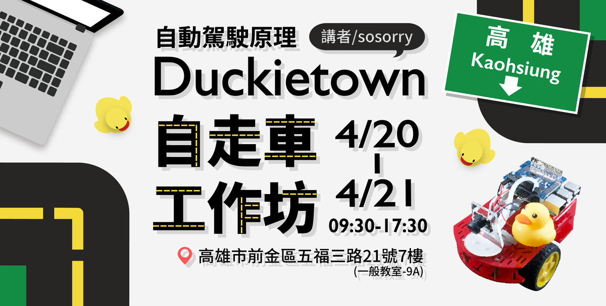duckietown_workshop_03_kaohsiung_banner_1200x606