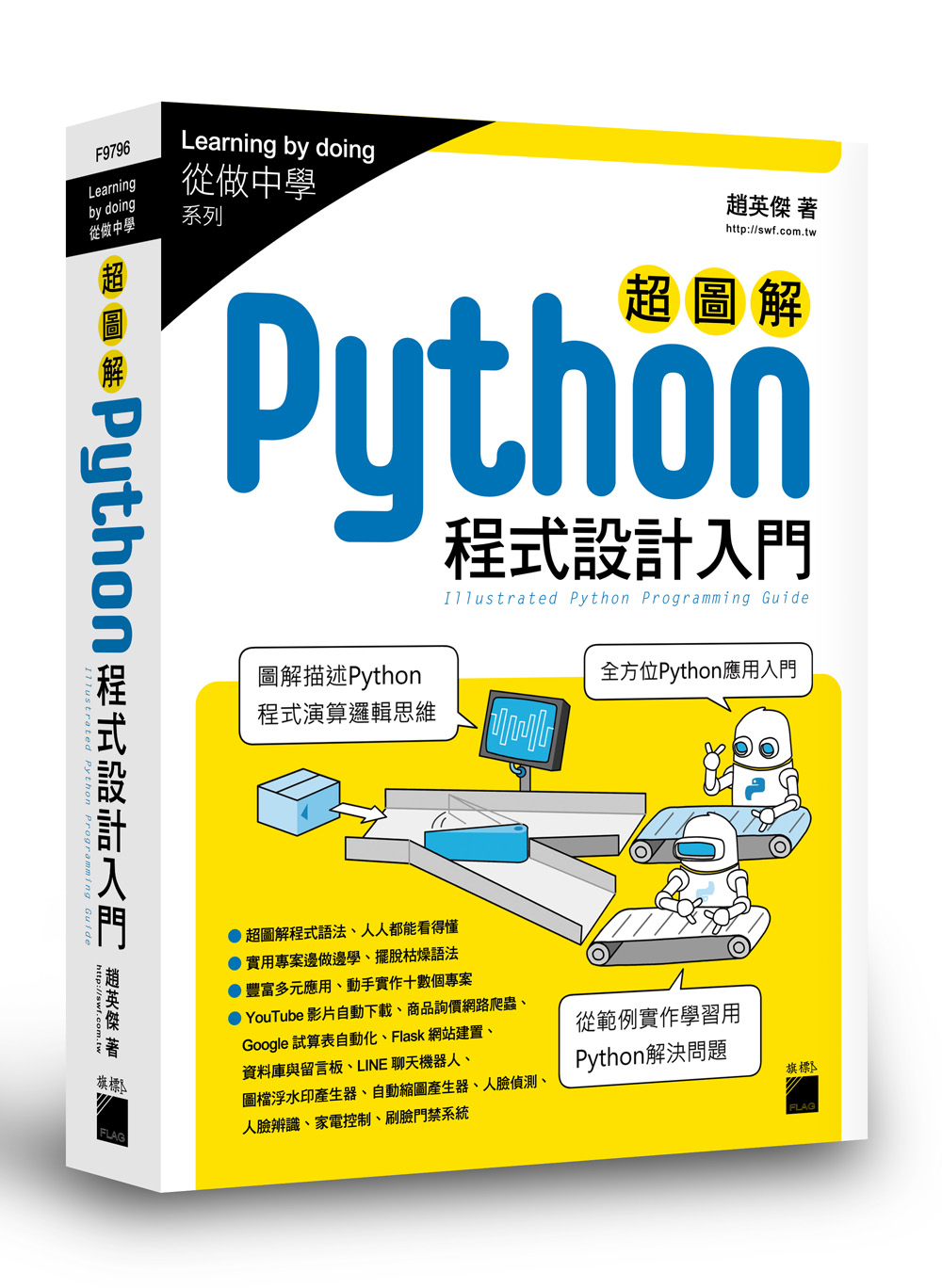 swf-python-for-beginners-book_100x1368