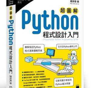 swf-python-for-beginners-book_300x410