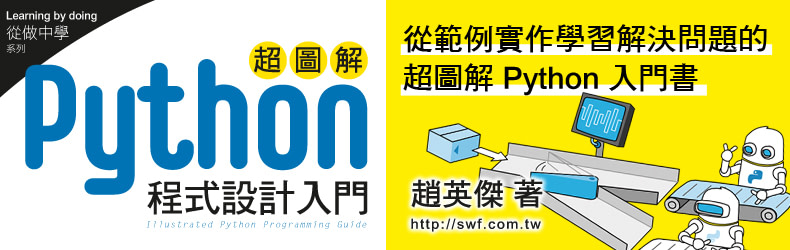 swf-python-for-beginners-book_banner