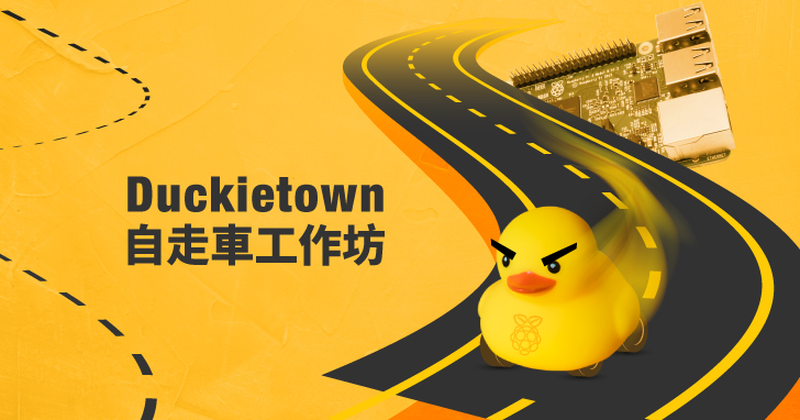 20191214_techbang-duckietown-01-banner
